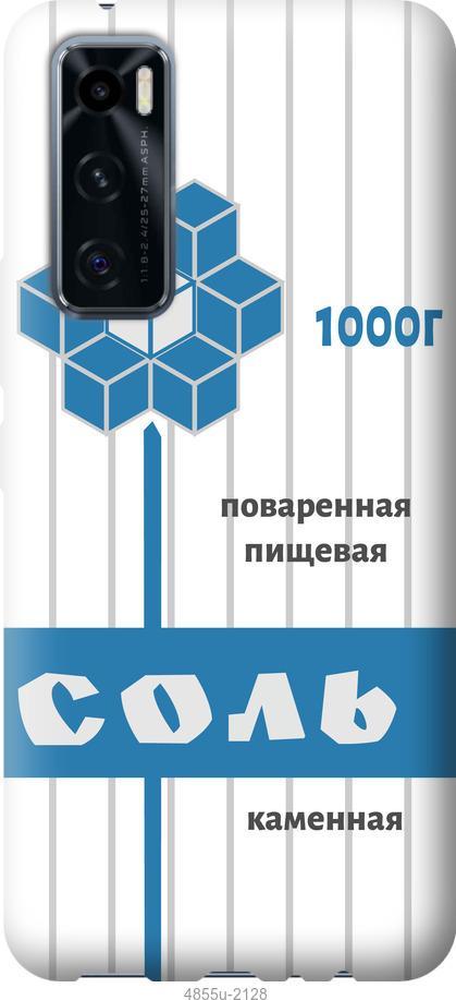 Чехол на Vivo V20 SE Соль