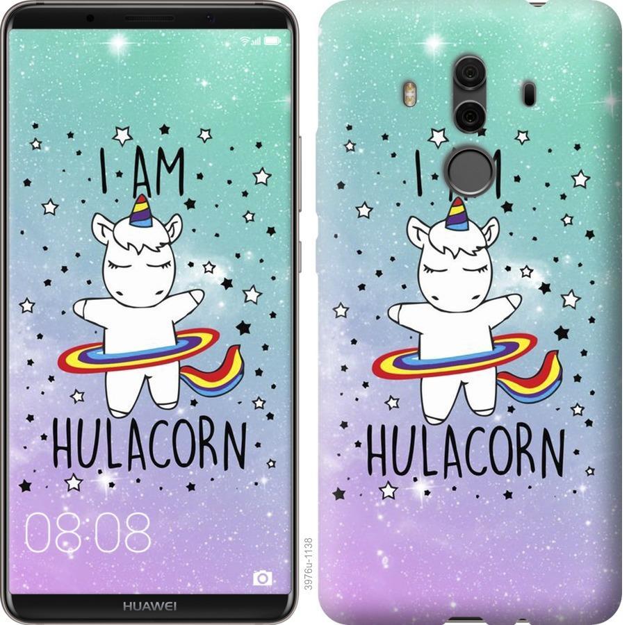 Чехол на Huawei Mate 10 Pro Im hulacorn