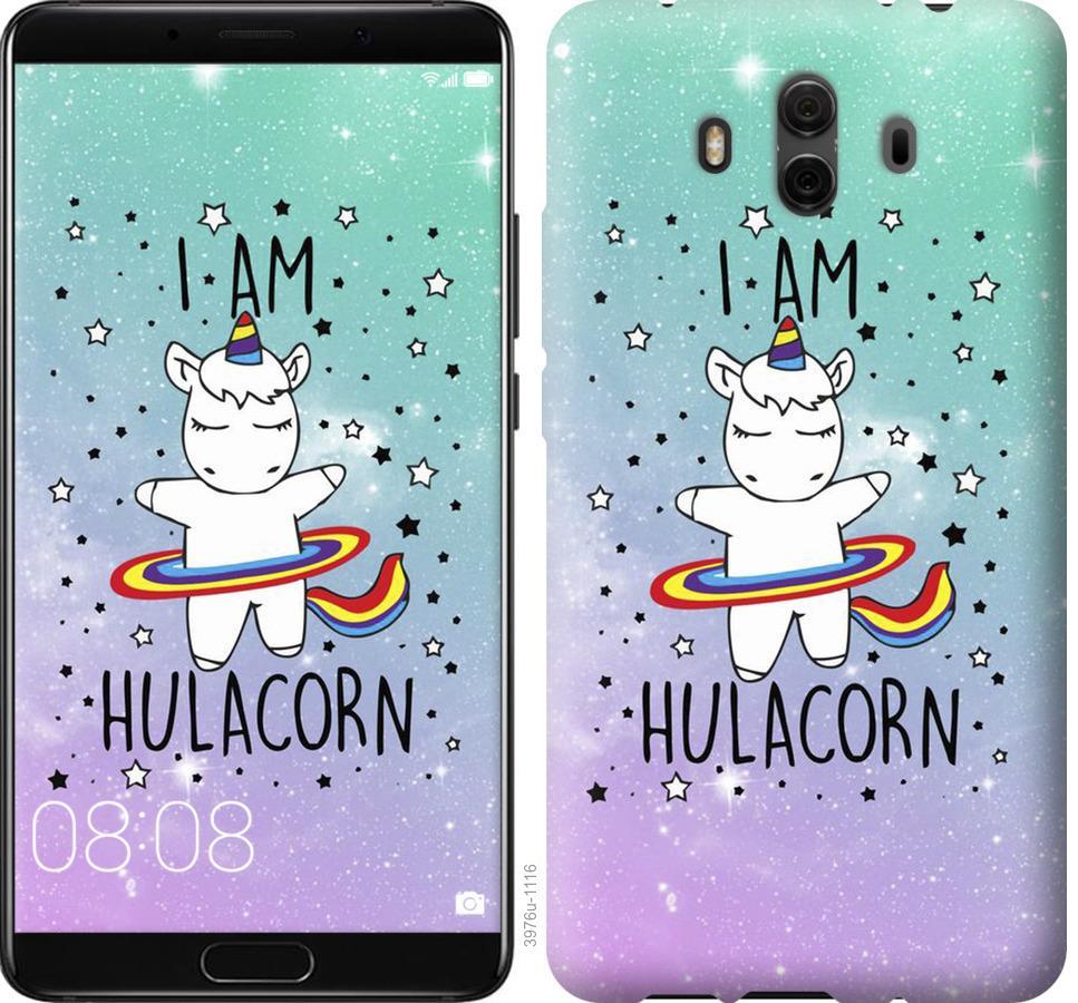 Чехол на Huawei Mate 10 Im hulacorn