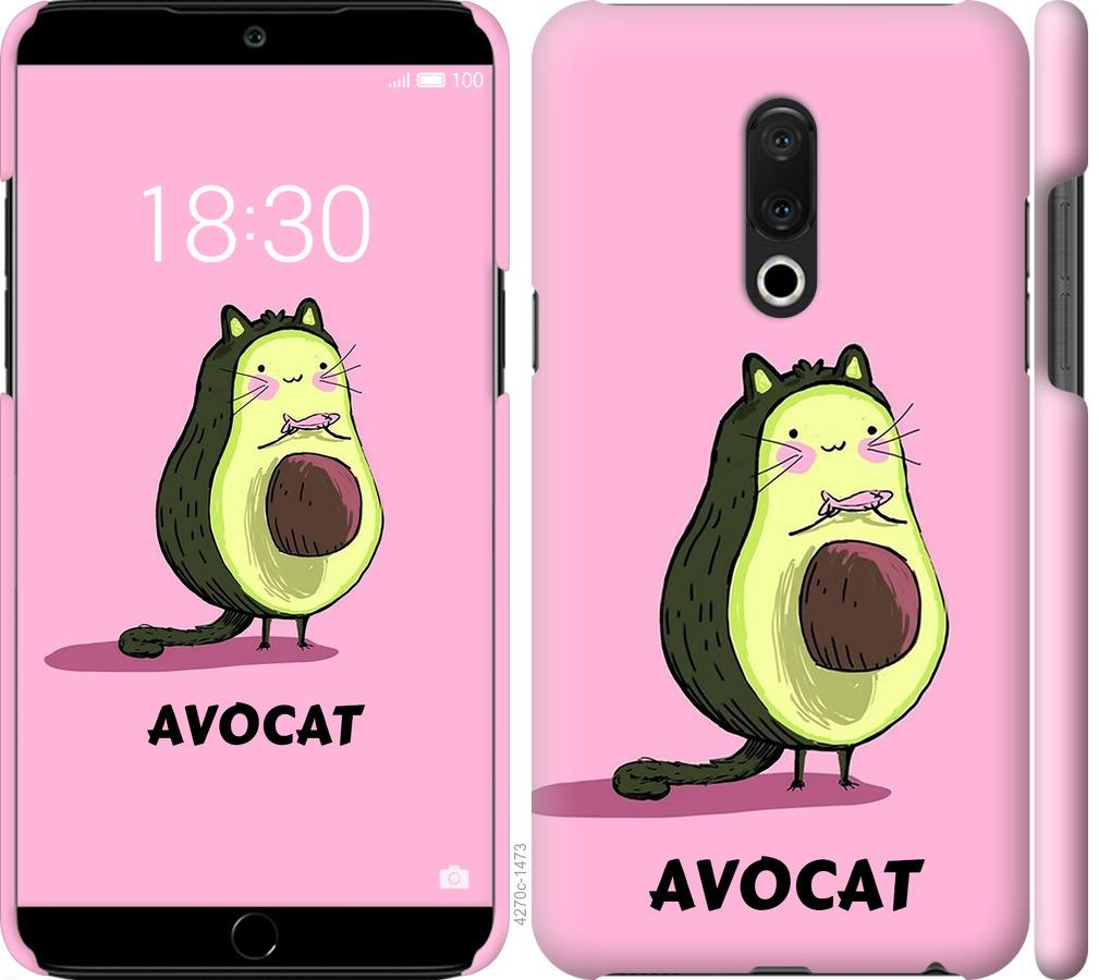 Чохол на Meizu 15 Plus Avocat