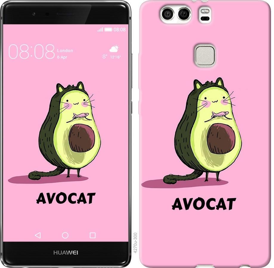 Чехол на Huawei P9 Plus Avocat