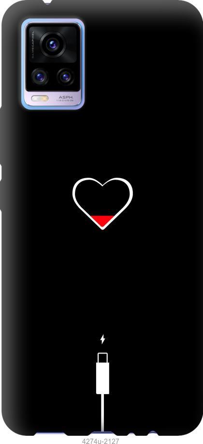 Чехол на Vivo V20 Подзарядка сердца