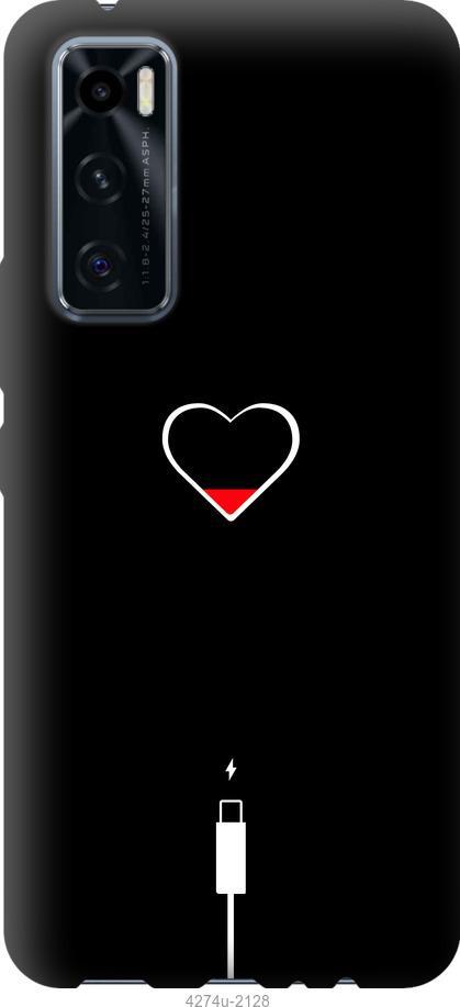 Чехол на Vivo V20 SE Подзарядка сердца