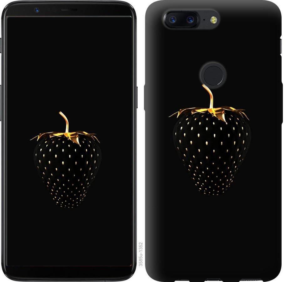 Чехол на OnePlus 5T Черная клубника