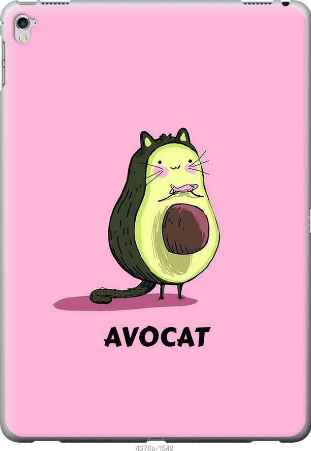 Чехол на iPad Pro 12.9 2017 Avocat
