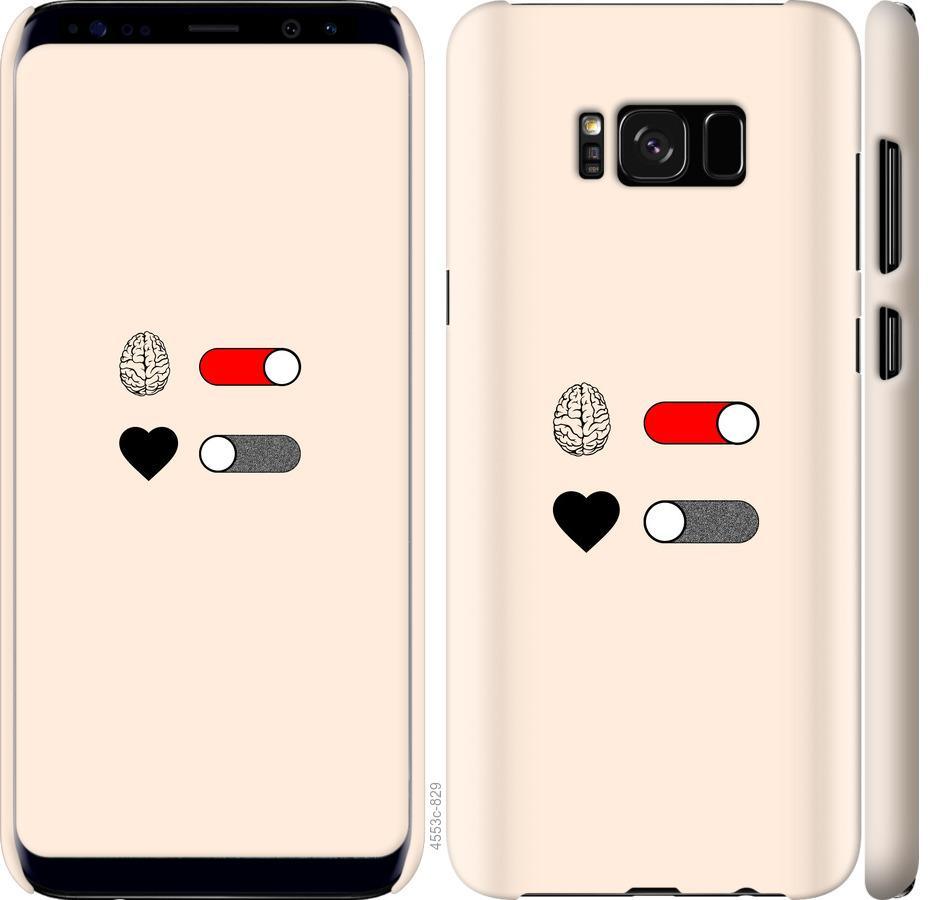 Чехол на Samsung Galaxy S8 Любовь и ум