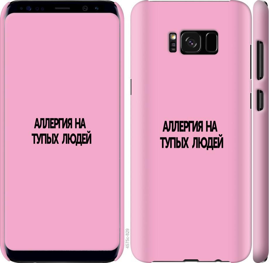 Чехол на Samsung Galaxy S8 Аллергия