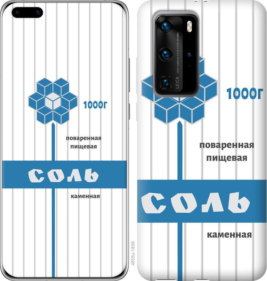 Чехол на Huawei P40 Pro Соль