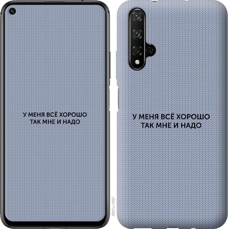 Чехол на Realme X50 Всё хорошо