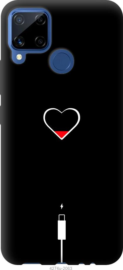 Чехол на Realme C15 Подзарядка сердца