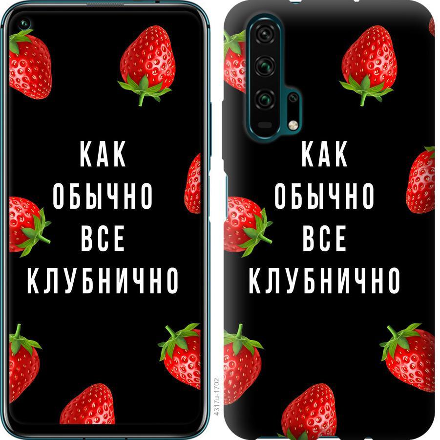 Чехол на Huawei Nova 6 Все клубнично