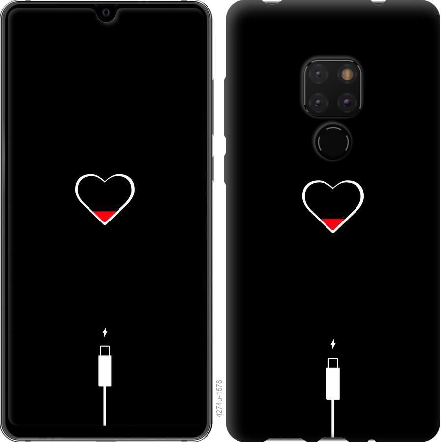 Чехол на Huawei Mate 20 Подзарядка сердца