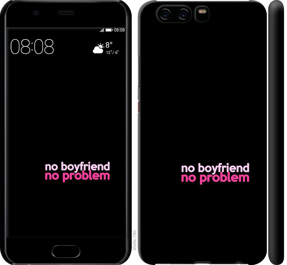 Чохол на Huawei P10 no boyfriend no problem