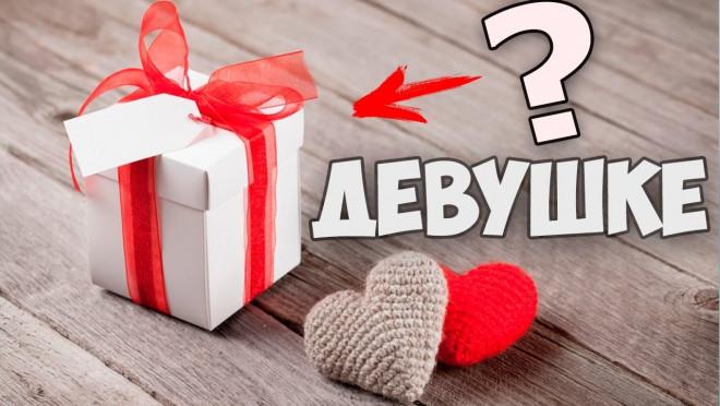 7 дней до Дня влюблённых! 5 идей, как сказать ЕЙ «я тебя люблю» без слов