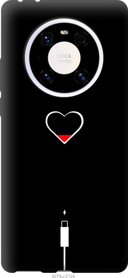 Чехол на Huawei Mate 40 Pro Подзарядка сердца