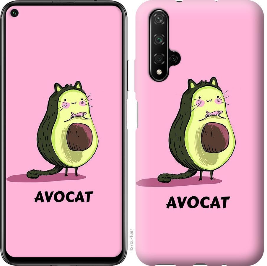 Чехол на Huawei Honor 20 Avocat