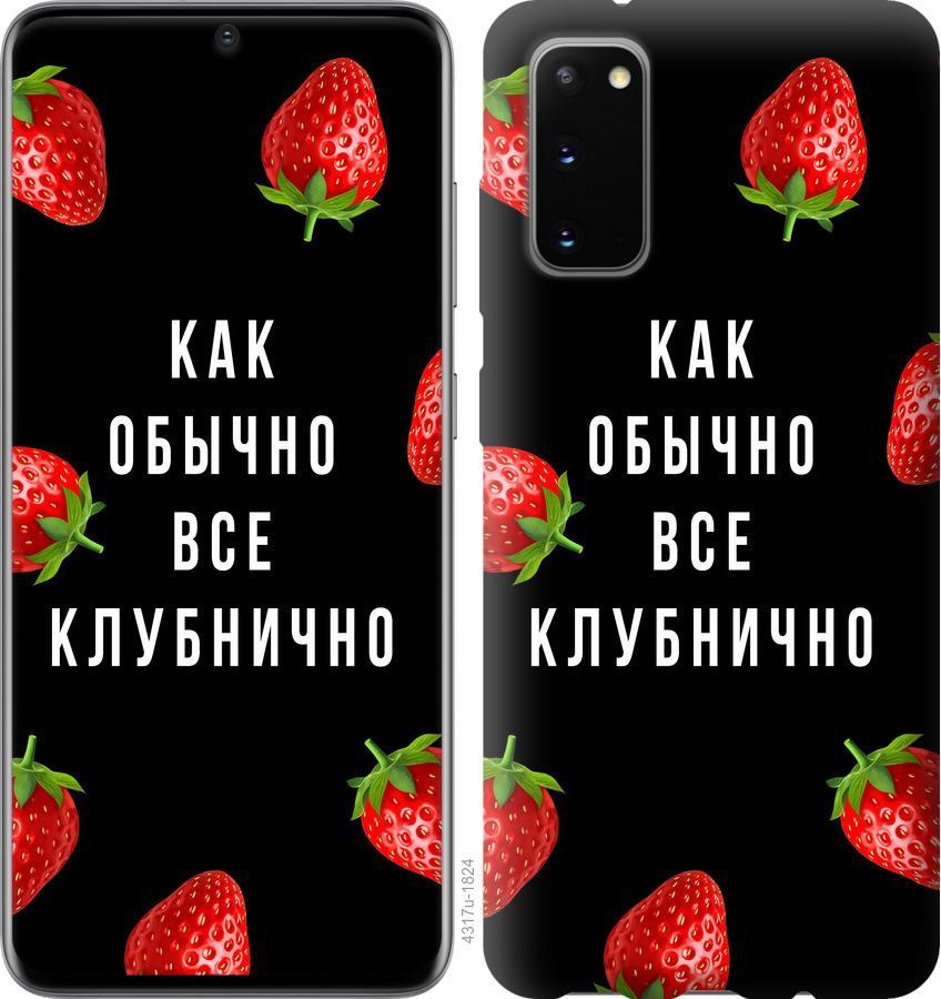 Чехол на Huawei Honor 30 Все клубнично