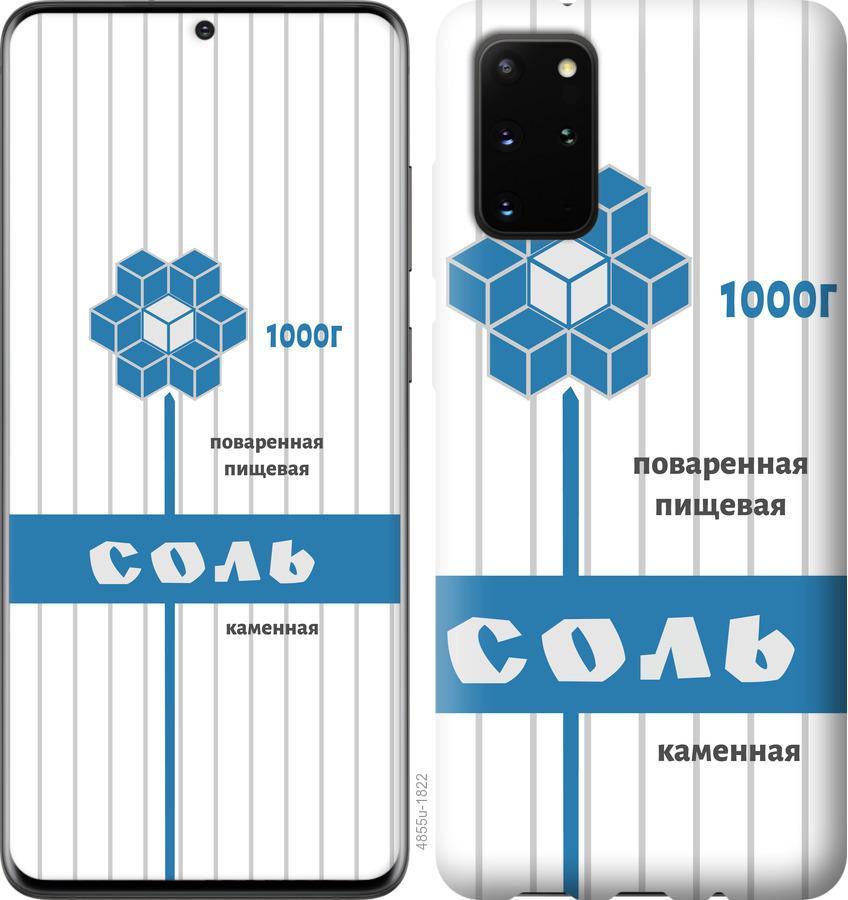 Чехол на Huawei Honor 30S Соль