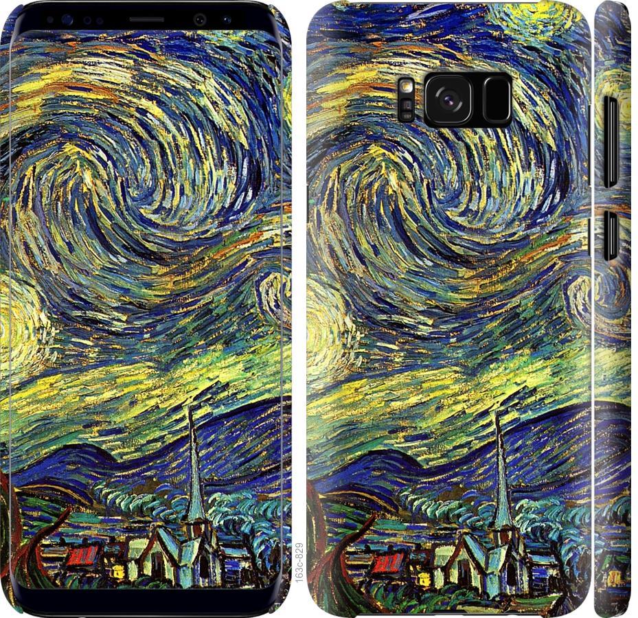 Чехол на Samsung Galaxy S8 Винсент Ван Гог. Звёздная ночь