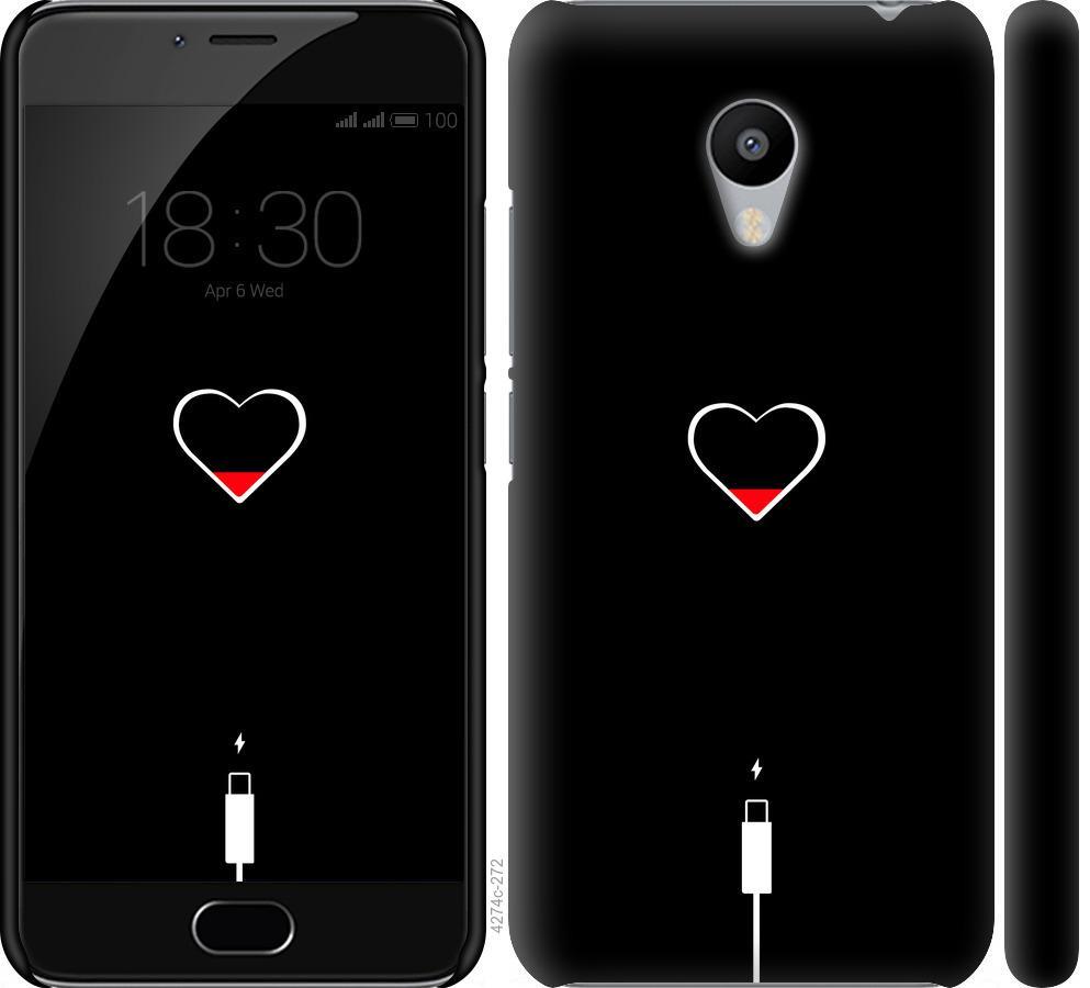 Чехол на Meizu M3s Подзарядка сердца