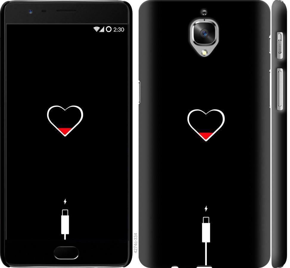Чехол на OnePlus 3 Подзарядка сердца