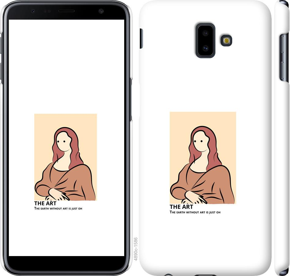 Чехол на Samsung Galaxy J6 Plus 2018 The art