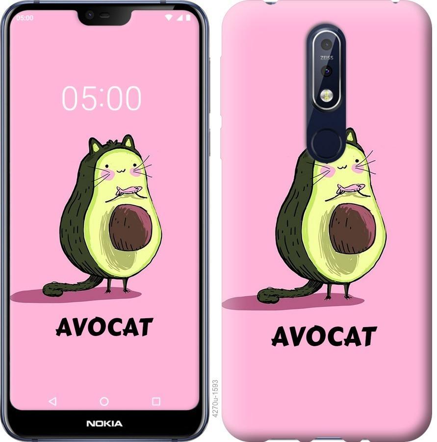 Чехол на Nokia 7.1 Avocat