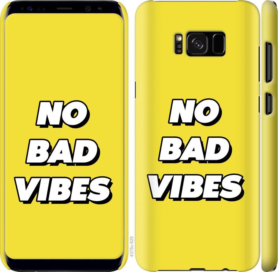 Чехол на Samsung Galaxy S8 no bad vibes