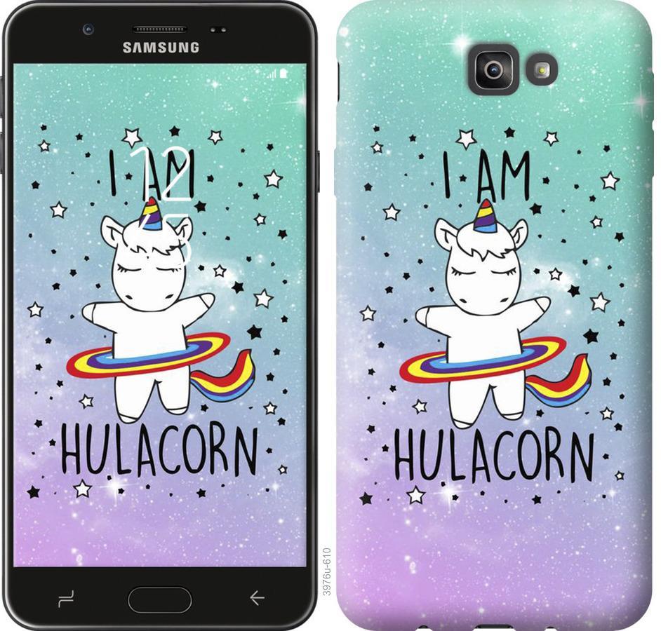 Чехол на Samsung Galaxy J7 Prime Im hulacorn
