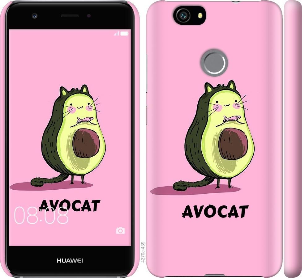 Чехол на Huawei Nova Avocat