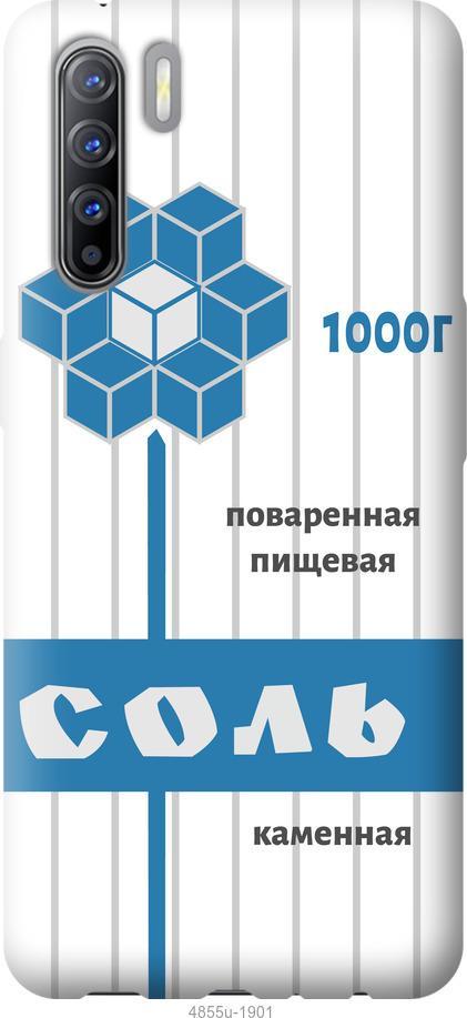 Чехол на Oppo A91 Соль