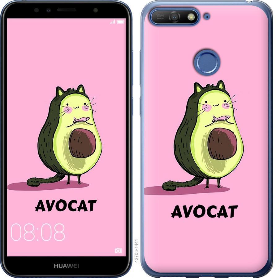 Чехол на Huawei Honor 7A Pro Avocat