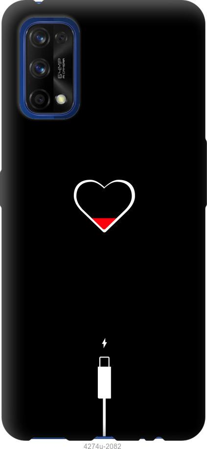 Чехол на Realme 7 Pro Подзарядка сердца