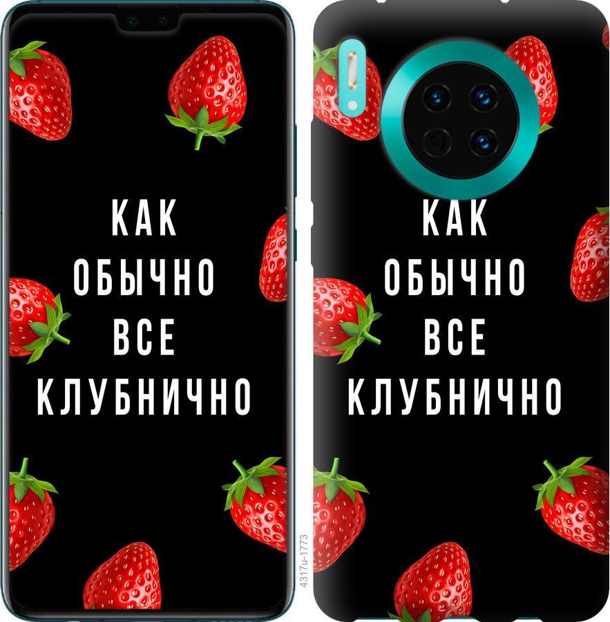 Чехол на Huawei Mate 30 Все клубнично