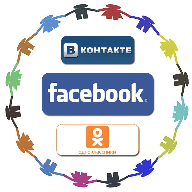 конкурс в социальных сетях