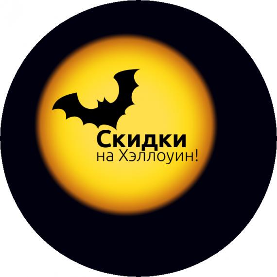 подарки и скидки на хэллоуин