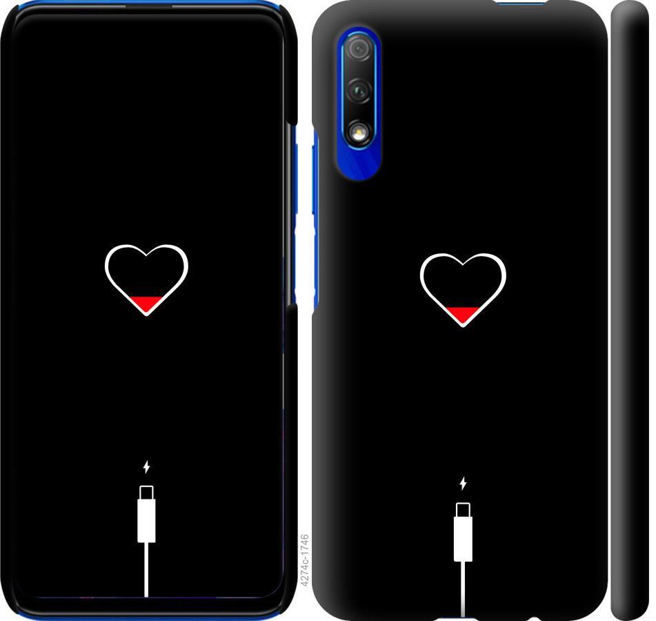 Чехол на Huawei P Smart Pro Подзарядка сердца