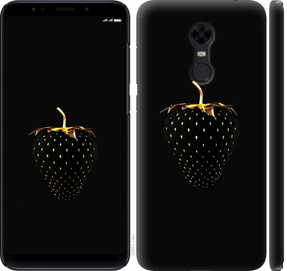 Чехол на Xiaomi Redmi 5 Plus Черная клубника