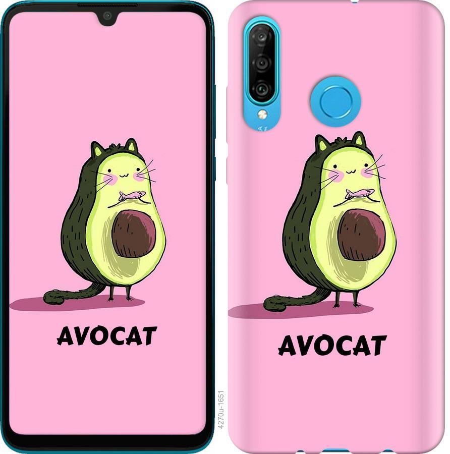 Чехол на Huawei Honor 20 Lite Avocat