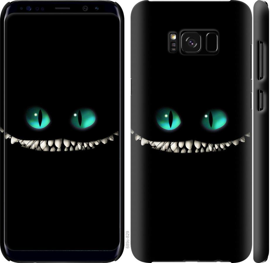 Чехол на Samsung Galaxy S8 Чеширский кот