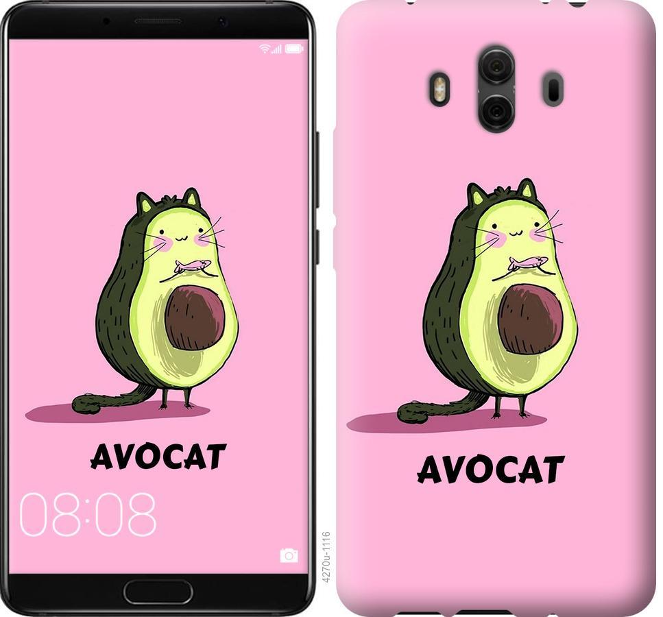 Чехол на Huawei Mate 10 Avocat