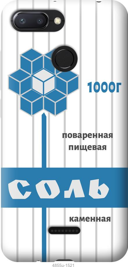 Чехол на Oppo A5S Соль