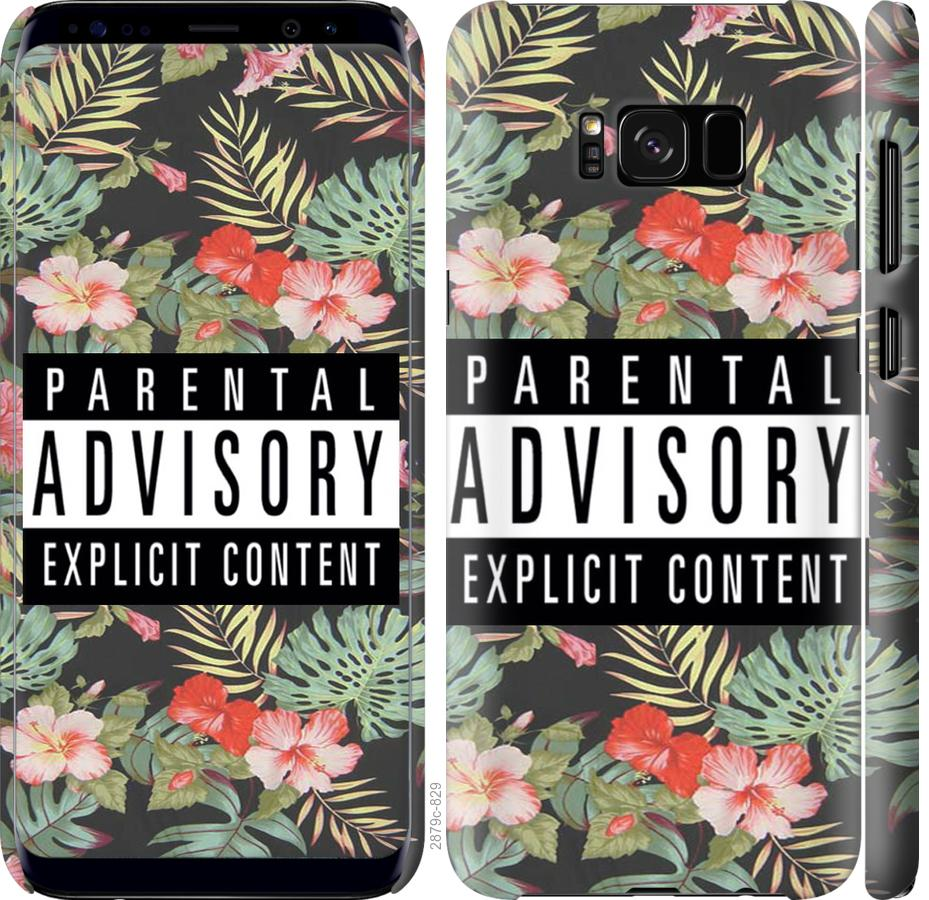 Чехол на Samsung Galaxy S8 Parental advisory